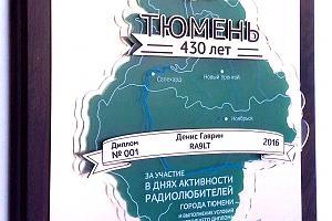 Тюмень 430 лет
