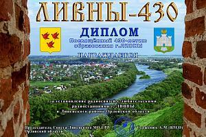 Ливны - 430
