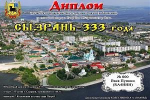 Сызрань-333 года