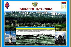 Балаклея-353