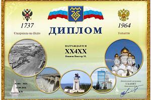 Ставрополь - на - Волге