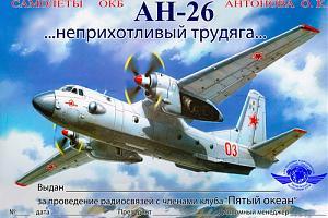 Ан-26 Неприхотливый трудяга