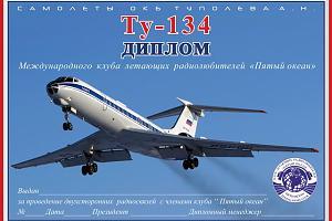 Ту-134