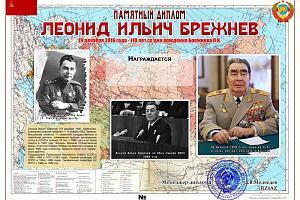 110 лет со дня рождения Л. И. Брежнева