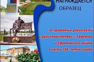 Ефремов 380