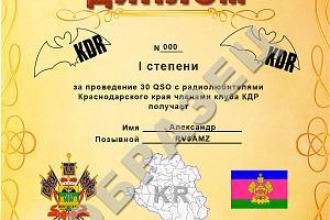Работал с членами клуба КДР Краснодарского края (KDR-KR)