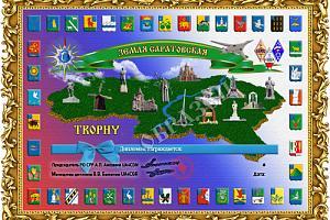 Земля Саратовская