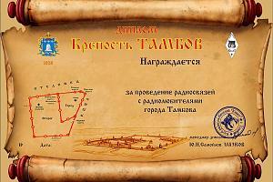 Крепость ТАМБОВ