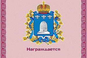 Герб Тамбовской губернии 1 степени