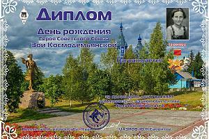 День рождения Героя Советского Союза Зои Космодемьянской
