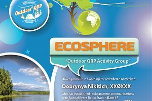 Экосфера
