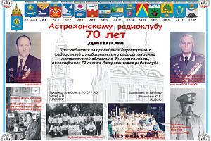 Астраханскому радиоклубу – 70 лет