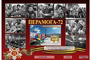 Перамога-72