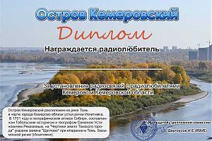Остров Кемеровский
