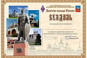 Золотое кольцо России - Суздаль