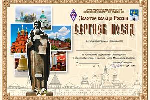 Золотое кольцо России - Сергиев Посад