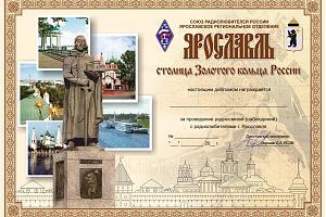 Ярославль - столица Золотого кольца России