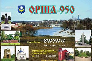 ОРША-950