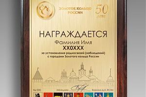 Золотое кольцо России 50 лет