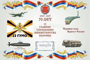 «70 лет 12 ГУМО» (12 Главное Управление МО России)