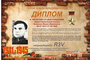 К 100-летию со дня рождения Героя Советского Союза Блохина И.И.