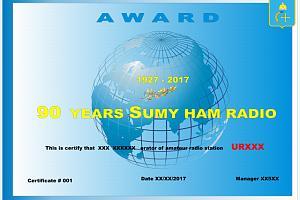 90 лет Сумским радиолюбителям