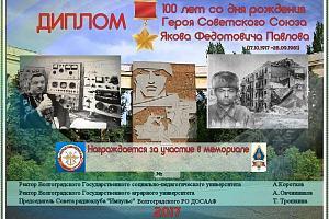 100 лет Герою Советского Союза Я.Ф. Павлову
