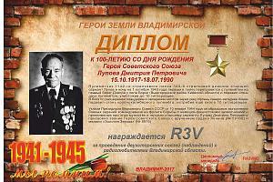 К 100-летию со дня рождения Героя Советского Союза Лупова Д.П.