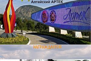 Алтайский Артек