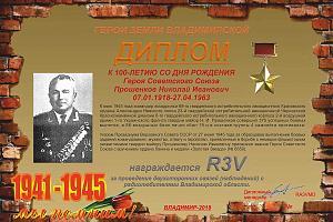 К 100-летию со дня рождения Героя Советского Союза Прошенкова Н.И.