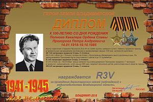 К 100-летию со дня рождения Полного Кавалера Ордена Славы Прохорова П.А.