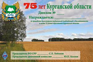 75 лет Курганской области