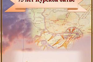 Курская битва - 75
