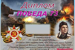 Героям танкистам посвящается