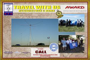 Путешествуй с нами - Travel with us (TWU)