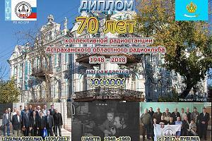 70 лет Астраханской областной коллективной радиостанции
