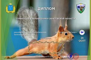 Региональная дипломная программа «Природные заповедники Саратовской области»