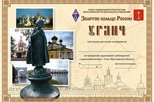 Золотое кольцо России - Углич