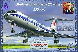 130 лет А.Н.Туполеву