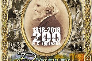 И.С.Тургенев - 200 лет