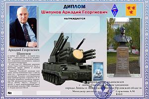 Шипунов Аркадий Георгиевич