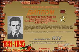 К 100-летию со дня рождения Героя Советского Союза Тимофеева А.А.