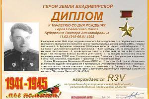 К 100-летию со дня рождения Героя Советского Союза Бударагина В.А.