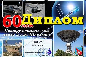 Республика Крым: 60 лет Центру космической связи п.г.т. Школьное