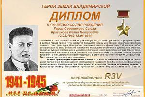 К 100-летию со дня рождения Героя Советского Союза Красикова И.П.