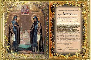 Святые РПЦ - Преподобные Сергий и Герман Валаамские.