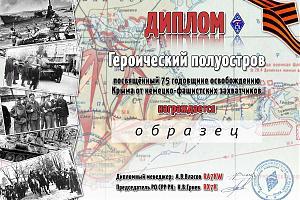 75 лет освобождения Крыма