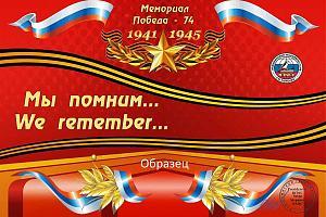 Мы помним…