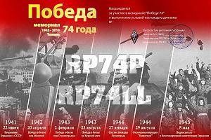 "Мемориал ""Победа74"" Тюмень"