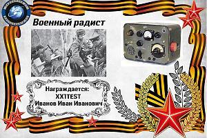 Военный Радист